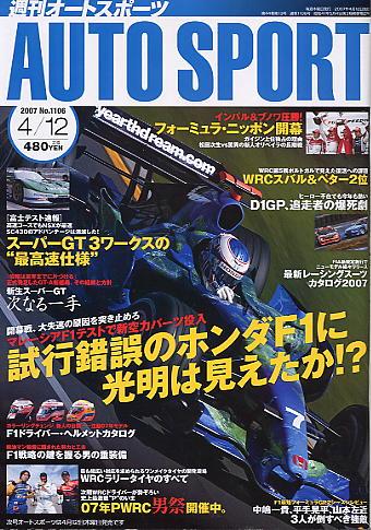 オートスポーツ誌 No.1106号