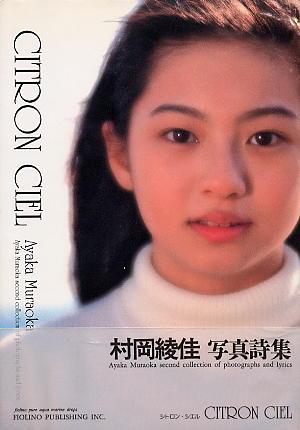 村岡綾佳 CITRON CIEL