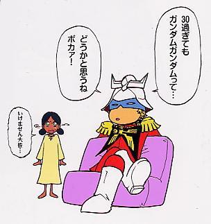 機動戦士ガンダムさん(さいしょの巻)